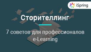 Сторителлинг в e-Learning: 7 советов