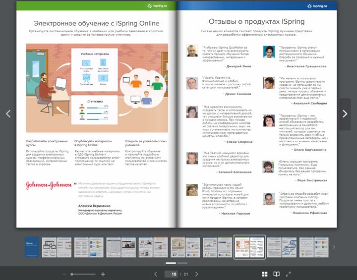 СДО iSpring Online PDF-плеер миниатюры