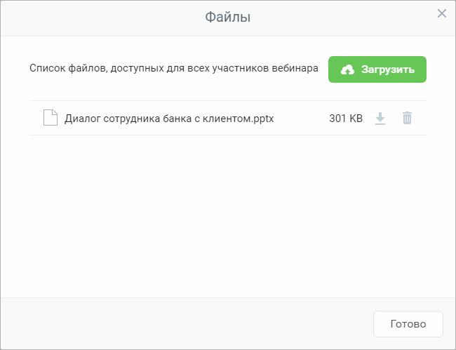 СДО iSpring Online общие файлы для вебинаров
