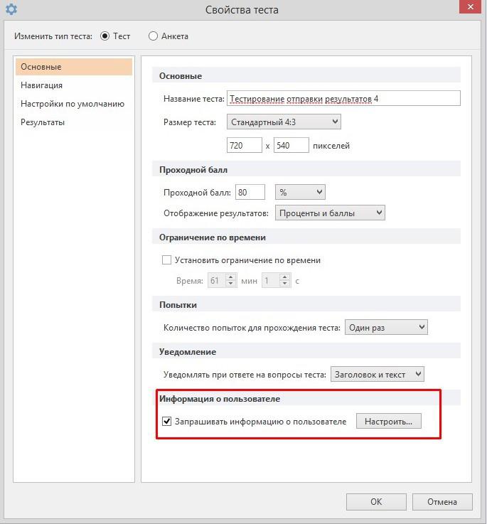 Как запрашивать информацию о пользователе в iSpring QuizMaker