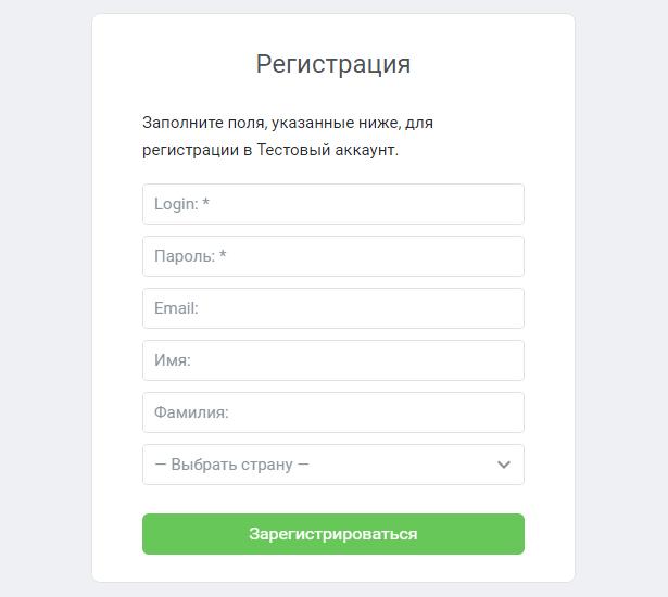 Форма саморегистрации в iSpring Online