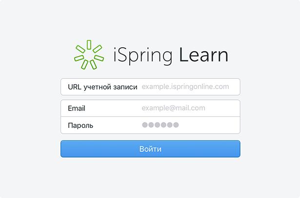 Введение учетных данных в мобильном приложении iSpring Learn