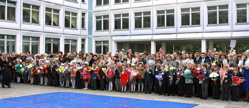 Школа №1363 г.Москвы