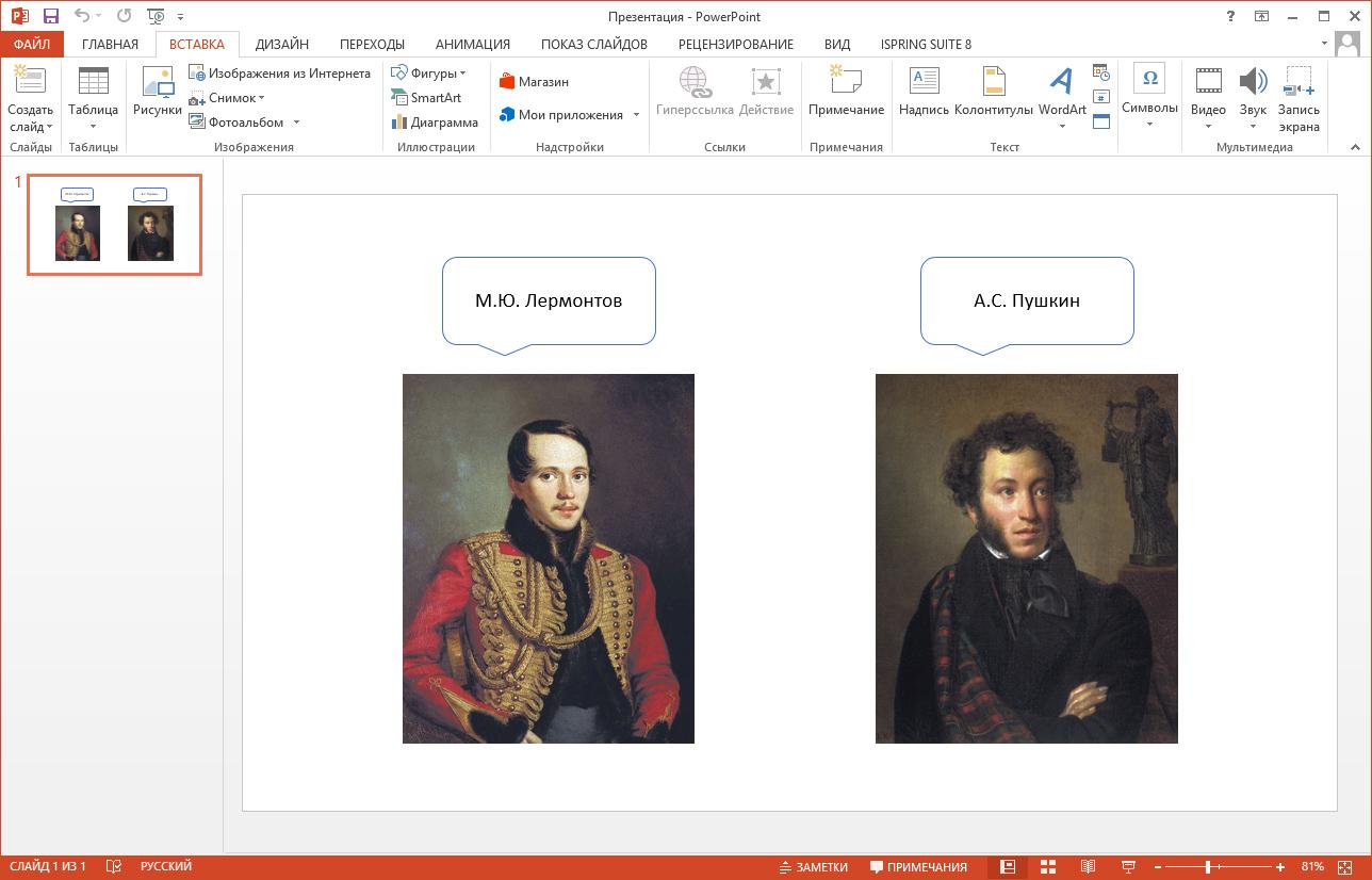 На слайде портреты поэтов с именами