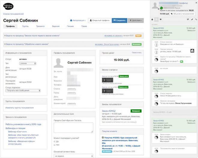 GetCourse - платформа для создания онлайн-школ
