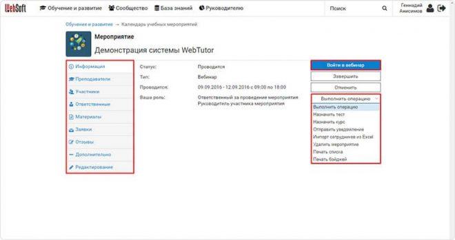 Платформа дистанционного обучения WebTutor