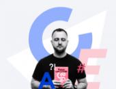 Максим Ильяхов электронный курс