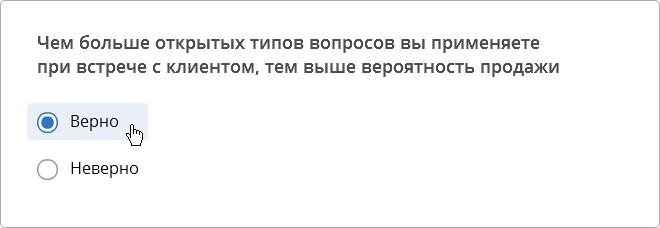 Пример онлайн-теста