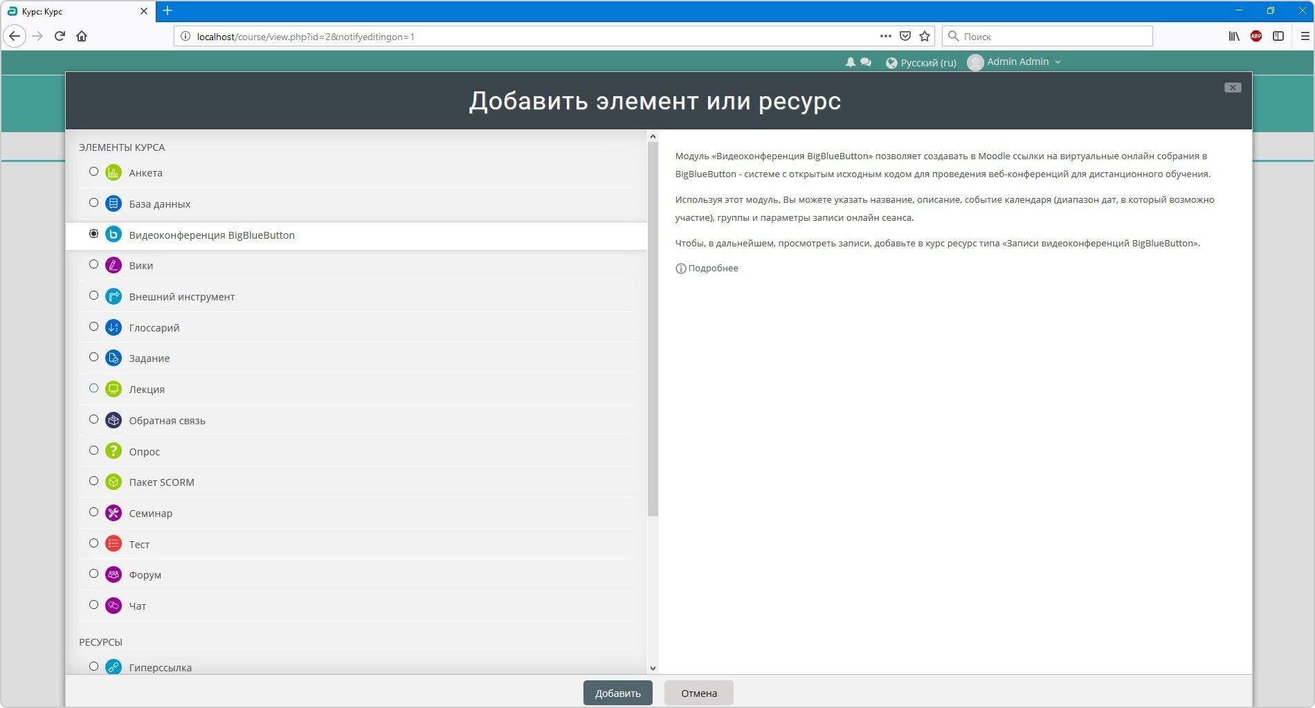 Интеграция с вебинарами в Moodle