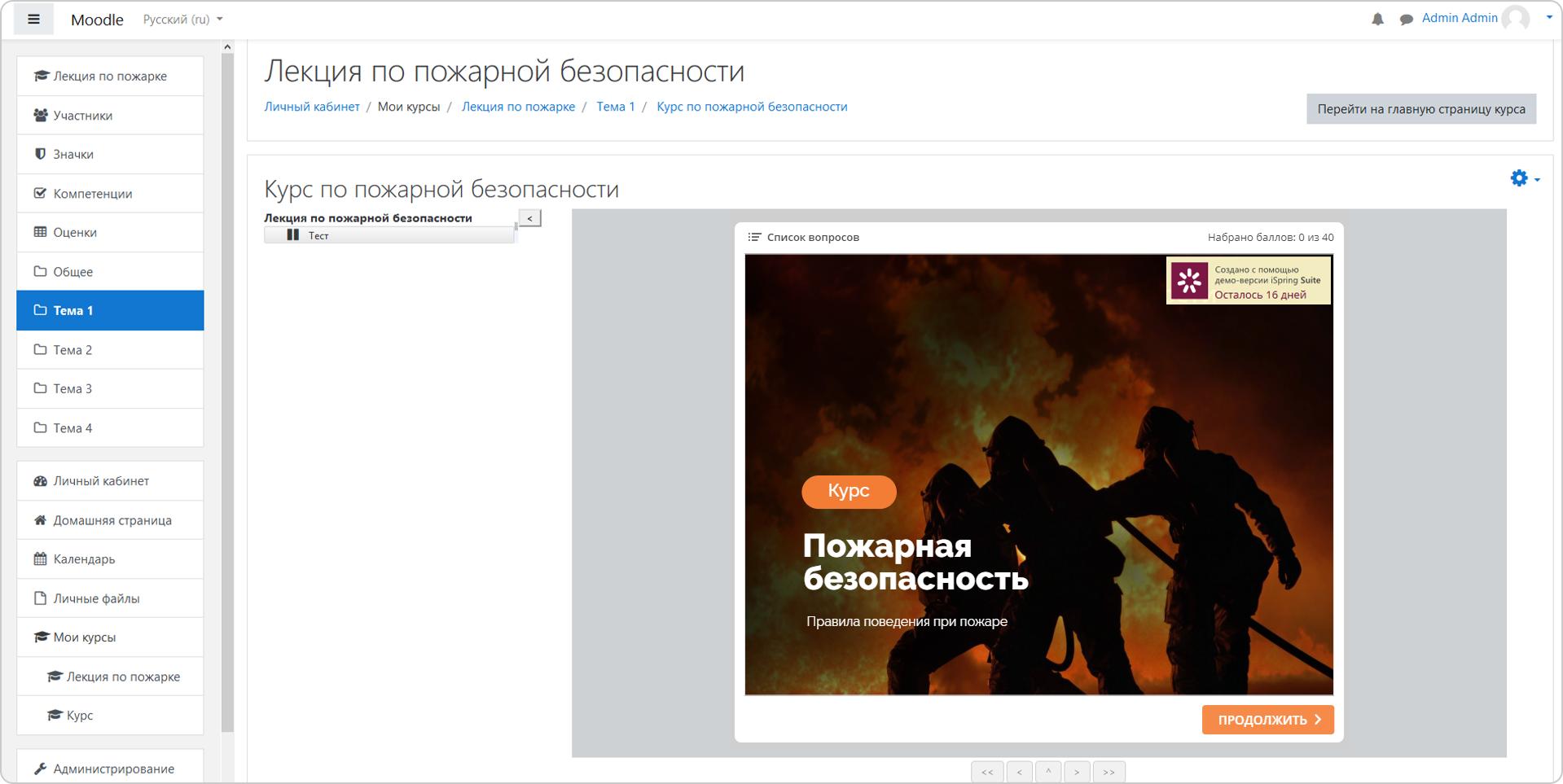 Пример готовой лекции, созданной в iSpring Suite