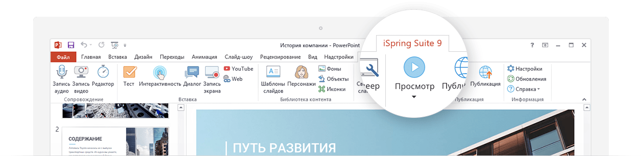Панель инструментов редактора iSpring Suite