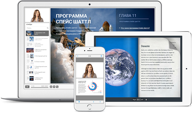 http://www.ispring.ru/