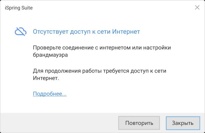 Ошибка: отсутствует подключение к Интернету